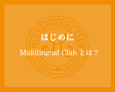 Multilingual Clubとは?