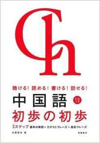 中国語初歩の初歩
