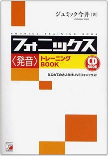 フォニックス発音トレーニングBOOK